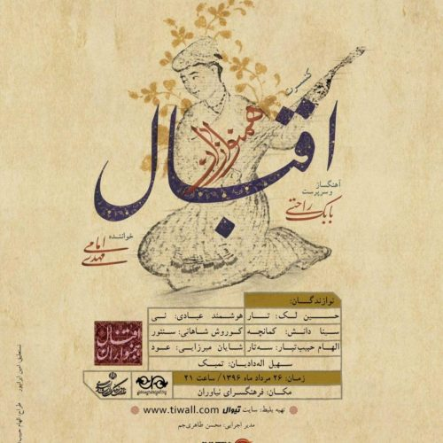 کنسرت «همنوازان اقبال» برگزار میشود