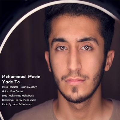 دانلود آهنگ محمد معين به نام ياد تو