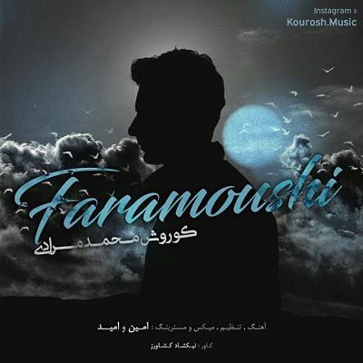 دانلود آهنگ کوروش محمدمرادی به نام فراموشی