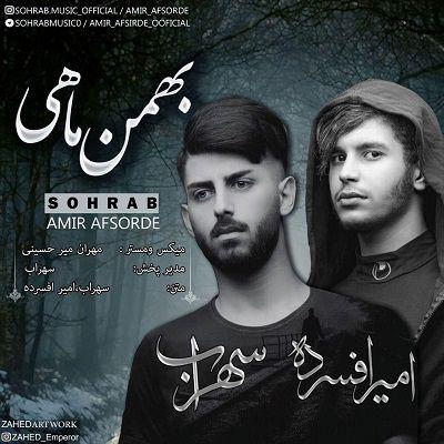 دانلود آهنگ امیر افسرده و سهراب به نام بهمن ماهی