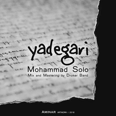دانلود آهنگ محمد سولو به نام یادگاری