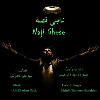 دانلود آهنگ دامون ابراهیمی به نام ناجی قصه