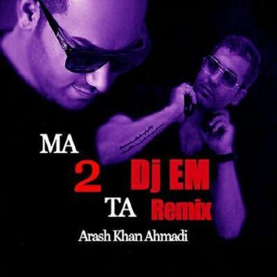 دانلود آهنگ دی جی ای ام و ارش خان احمدی به نام ما دوتا ریمکس