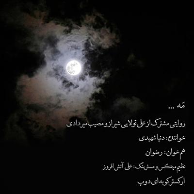 دانلود آهنگ علی تولایی شیراز و مصیب میردادی به نام مه