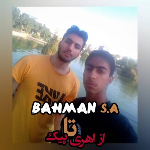 دانلود آهنگ بهمن sa به نام از اهری تا پیک