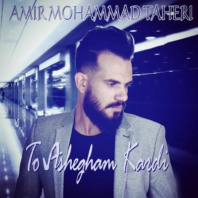 دانلود آهنگ امیر محمد طاهری به نام تو عاشقم کردی