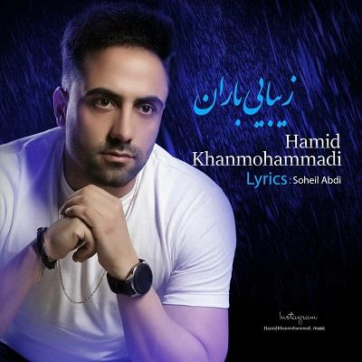 دانلود آهنگ حمید خان محمدی به نام زیبایی باران
