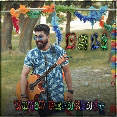 دانلود آهنگ رامین زبردست به نام دَلی