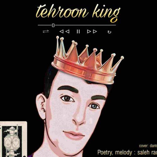 دانلود آهنگ صالح راد به نام پادشاه تهرون